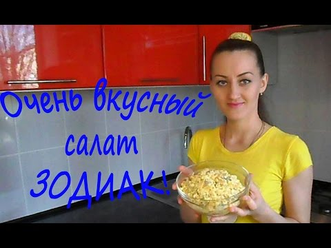 """Салат """"ЗОДИАК"""" с курицей и грибами! Очень вкусный рецепт салата! #ЛЮБЛЮГОТОВИТЬ"""