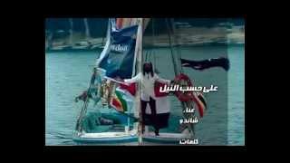 تحميل و استماع اغنية /علي حسب النيل /غناء شاندو / اخراج احمد الشرقاوي MP3