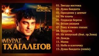 Мурат Тхагалегов - Звезда востока / ПРЕМЬЕРА 2017!
