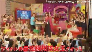 アイドル界最強腕相撲女王さかっち 「INFO CENTRE」(2016-08-07)