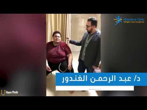 تكميم المعدة بالمنظار | إسلام بعد العملية (٢٤٠ كجم)