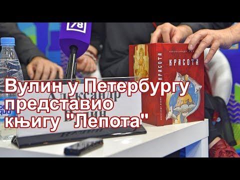 """Министар одбране и лидер Покрета социјалиста Александар Вулин представио је на Књижевном салону у Санкт Петербургу руско издање своје књиге """"Лепота""""."""