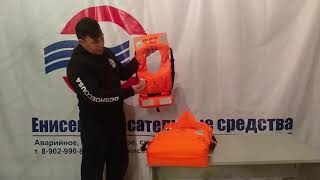 Жилет спасательный речной взрослый и детский с сертификатом РРР