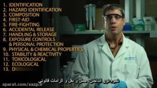 برگه MSDS و لیبل های روی مواد شیمیایی چه معنی دارد؟SAFIRAZMA سفیر آزما SIGMA ALDRICH MERCK
