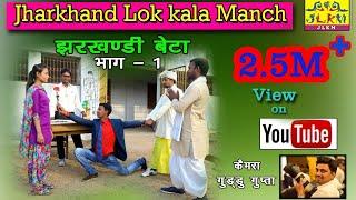 झरखंडी बेटा भाग - 1||New Khortha Comedy ||Jharkhandi comedy||By JLKM