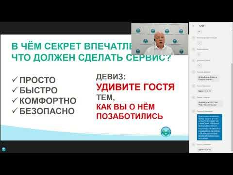 Вебинар  «Как победить в конкурсе «ТОП-5 здравниц по клиентоориентированности?»»