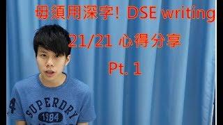[急救包-高低程度均適合] DSE 英文 Writing 滿分心得 (Pt1)