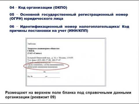 Реквизиты документов  Бланки документов