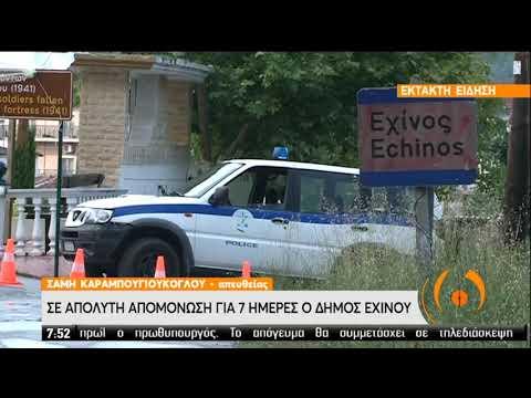 Σε απόλυτη απομόνωση για 7 ημέρες ο Δήμος Εχίνου | 18/06/2020 | ΕΡΤ