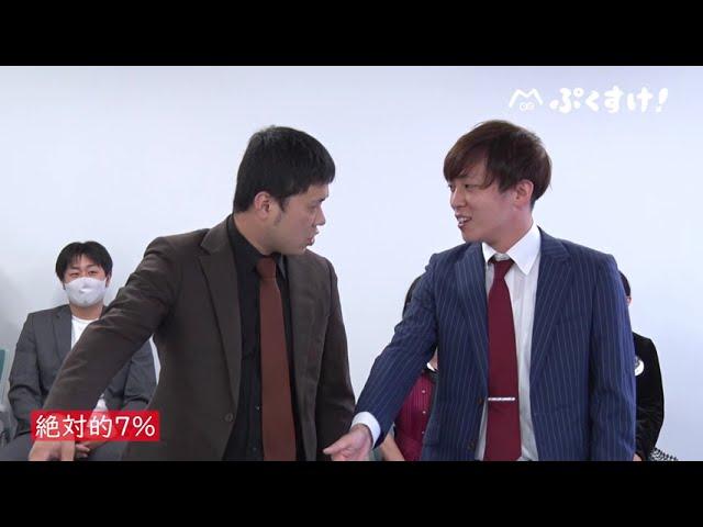 若手芸人×若手ディレクター相思相愛マッチング【ネタ】絶対的7%