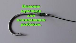 Как привязывать рыболовные крючки
