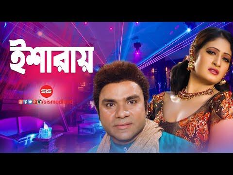 Ishara ( ইশারা ) | Iteam Song | Manna | Purnima | Bangla Movie Song | Dafon | SIS Media