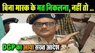 Bihar में तेजी से Corona संक्रमण देख DGP बोले,बाप रे बाप बढ़ल जाता कोरोना संबल जाओ ... - Download this Video in MP3, M4A, WEBM, MP4, 3GP