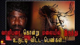 வாலிபரை கொன்று மலையில் இருந்து உருட்டி விட்ட பெண்கள்..! Epi 96 | Kannadi | Kalaignar TV