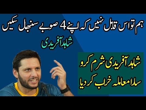 A New Statement of Shahid Afridi is Being Discussed Everywhere