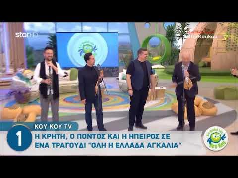 Όλη η Ελλάδα αγκαλιά έγινε στην εκπομπή «Στη φωλιά των Κου Κου»