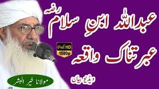 ABDULLAH ABNI SALAM R.A EBRATNAK WAQIA MOLANA KHAIR UL BASHAR