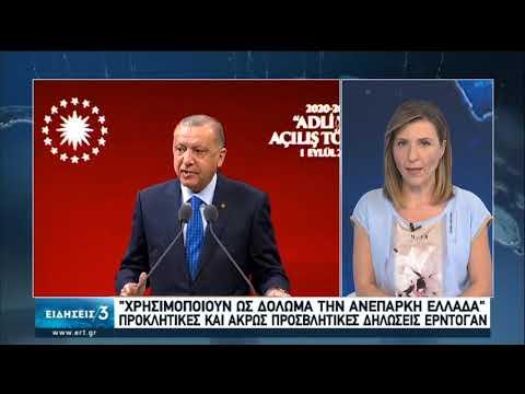 Νέες επιθετικές δηλώσεις Ερντογάν: «Χρησιμοποιούν ως δόλωμα την ανεπαρκή Ελλάδα» | 01/09/20 | ΕΡΤ