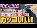 【海外の反応】ヤマハが発表した新型三輪バイク「NIKEN」が凄くカッコいい!!と海外で話題に!!【日本人も知らない真のニッポン】