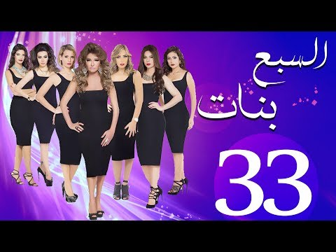 مسلسل السبع بنات الحلقة    33   Sabaa Banat Series Eps