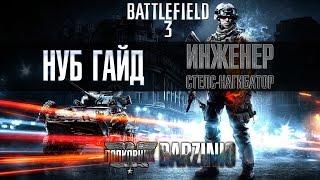 НУБ ГАЙД по Battlefield 3. Инженер стелс-нагибатор!