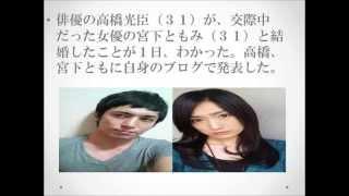 俳優・高橋光臣が女優・宮下ともみと結婚...「梅ちゃん先生」で好演