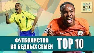 ТОП-10 футболистов из бедных семей