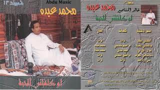 تحميل اغاني محمد عبده - بات ساهي الطرف - شعبيات 13 - CD original MP3