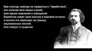 Николай Бердяев о еврействе