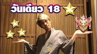 RoV : เคล็ดลับไต่แรงค์ 18 ดาวในวันเดียว!