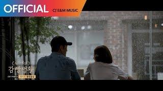 [슬기로운 감빵생활 OST] 헤이즈 (Heize) - 좋았을걸 (Would Be Better) MV