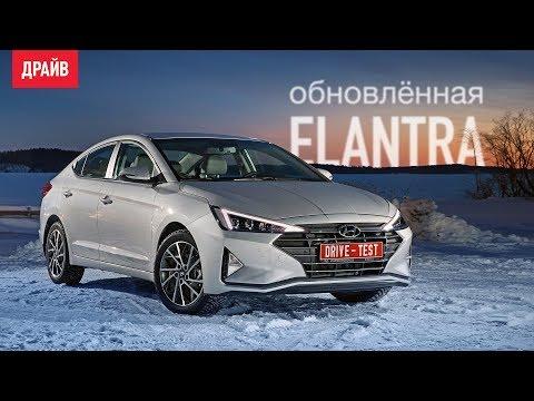 Кирилл Бревдо об обновлённом седане Hyundai Elantra