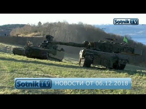 НОВОСТИ. ИНФОРМАЦИОННЫЙ ВЫПУСК 06.12.2018