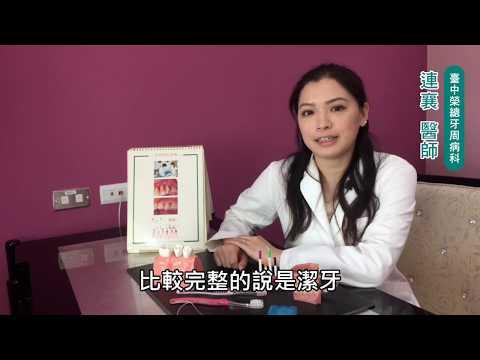 台中榮總-牙周病系列影片(三) 有效率的潔牙方式