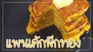 SistaCafe Channel : วิธีทำแพนเค้กฟักทอง