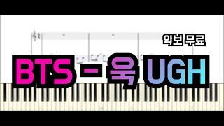 """악보/피아노 """"칠수있으면 인싸"""" BTS - 욱(UGH)"""