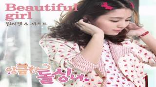 1sagain (원써겐) & Just (저스트) - Beautiful Girl (Cunning Single Lady OST Part.4)