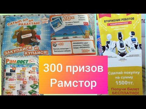 Лотерея 300 подарков Рамстор Казахстан Экономные покупки Полкчила подарки Что я купила на 2500 тенге