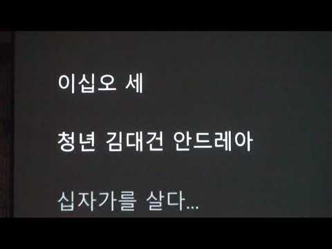 제4회 한국청년대회(4지구) 청년 김대건 안드레아, 십자가 삶을 살다.