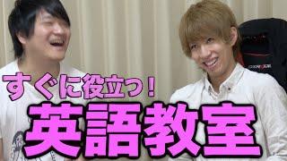 はじめしゃちょーの英語教室2 Hajime`s English School2