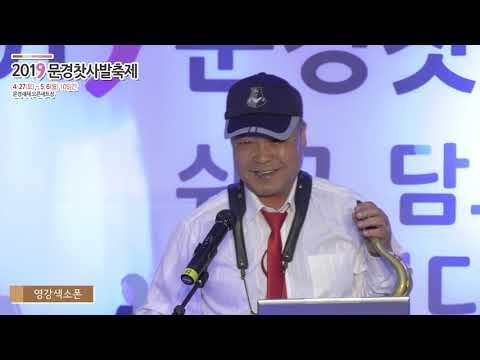 2019 문경찻사발축제 점촌 야밤에 한사발 DAY2 미리보기 사진