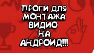 ПРОГРАММЫ ДЛЯ МОНТАЖА ВИДИО НА АНДРОИД!!!