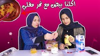 وصفات المشتركين الغريبة !! أكلنا بيض مع تمر مقلي 😱