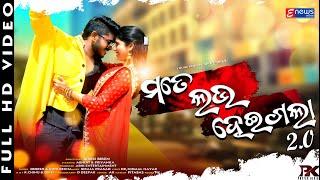 Mate Love Heigala | Odia New Music Video | 2.0 | Full HD Video | Debesh Pati & Dipti Rekha