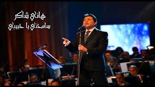 هاني شاكر - سامحنى يا حبيبي (النسخة الأصلية)   (Hany Shaker -Samehny Ya Habibi (Official Audio تحميل MP3
