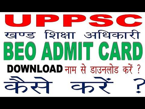 Sarkari Result: UPPSC BEO Mains Online Form 2020