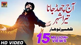 Ajj Chhad Jana Tera Shehar Zaheer Lohar Latest Song 2018 Latest Punjabi And Saraiki