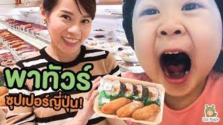 ซุปเปอร์ญี่ปุ่นในไทย! มีอะไรให้กินบ้าง?  ...จิน เรนนี่   Little Monster