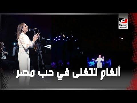 «بلدي الزمان مقدرش ياخد من شبابها».. أنغام تغني لمصر