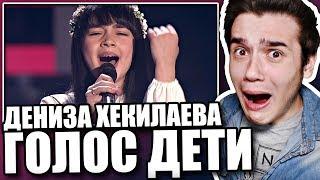 Реакция на Дениза Хекилаева - Вера